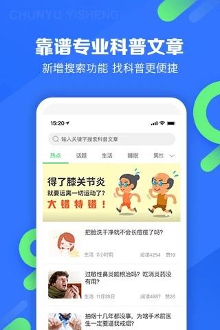 春雨医生 V9.4.2 安卓版截图1