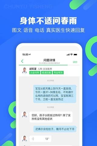 春雨医生 V9.4.2 安卓版截图5