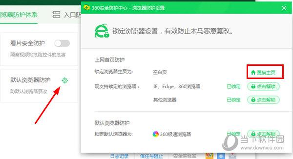 360杀毒更换浏览器主页
