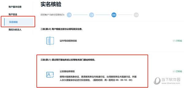 广东政务服务网APP下载