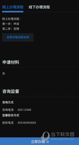 广东政务服务网APP最新版下载