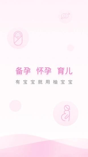 柚宝宝 V5.2.7 安卓最新版截图1