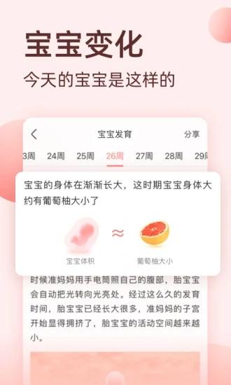 柚宝宝 V5.2.7 安卓最新版截图5