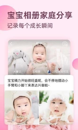 柚宝宝 V5.2.7 安卓最新版截图4
