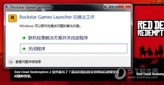 rockstar games launcher已停止工作