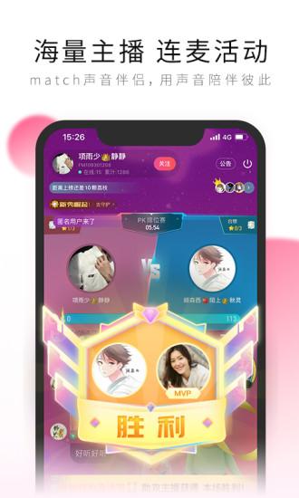 荔枝FM V5.15.23 官方安卓版截图4