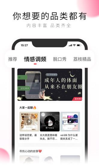 荔枝FM V5.15.23 官方安卓版截图1