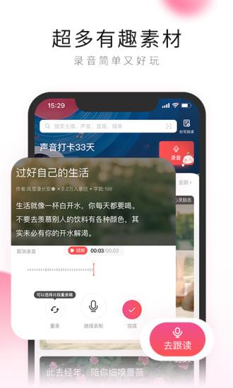 荔枝FM V5.15.23 官方安卓版截图3