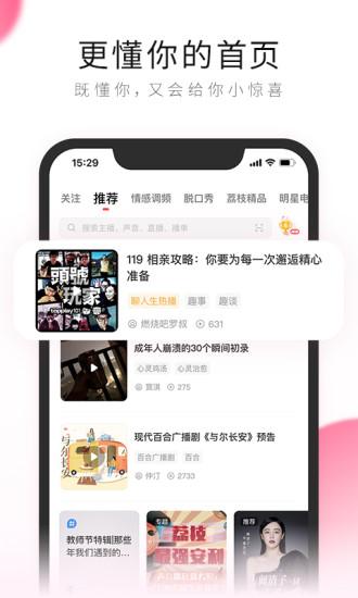 荔枝FM V5.15.23 官方安卓版截图2
