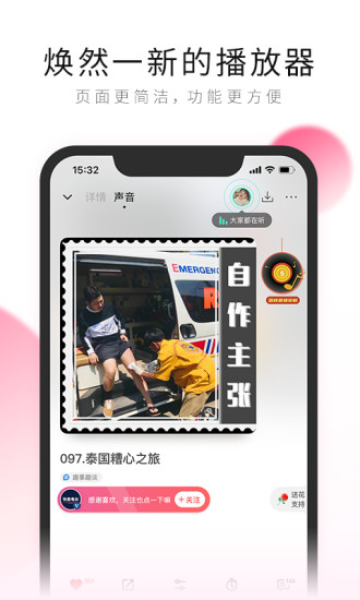 荔枝FM V5.15.23 官方安卓版截图5