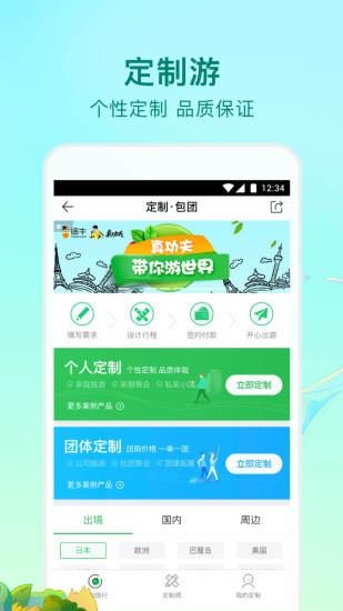 途牛旅游手机客户端 V10.39.0 安卓官方版截图5