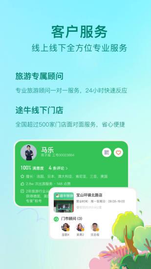 途牛旅游手机客户端 V10.39.0 安卓官方版截图2