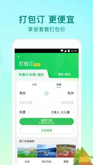 途牛旅游手机客户端 V10.39.0 安卓官方版截图4