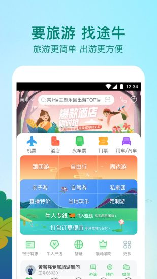 途牛旅游手机客户端 V10.39.0 安卓官方版截图1