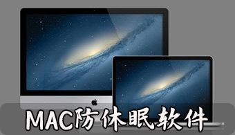 MAC防休眠软件