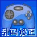 游戏乱码修正大师电脑版 V1.2 绿色版