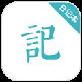 浅语日记 V4.2 安卓版