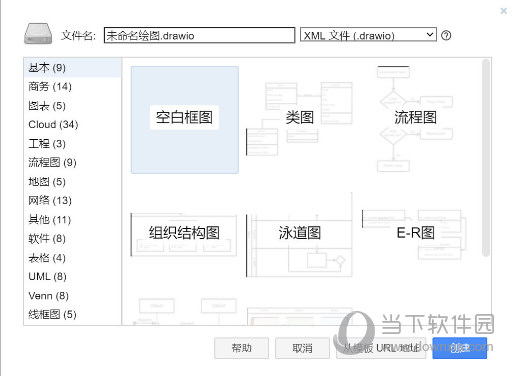 Drawio中文版