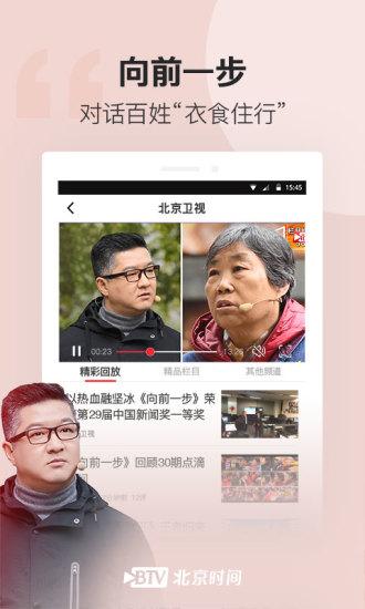 北京时间 V7.0.2 安卓版截图1