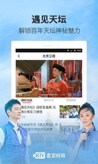 北京时间 V7.0.2 安卓版截图3