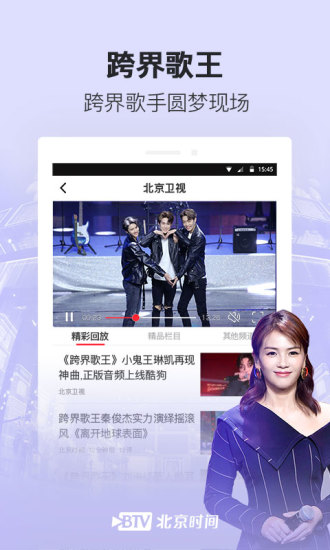 北京时间 V7.0.2 安卓版截图4