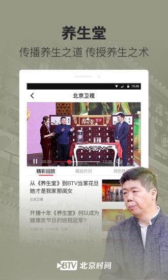 北京时间 V7.0.2 安卓版截图5