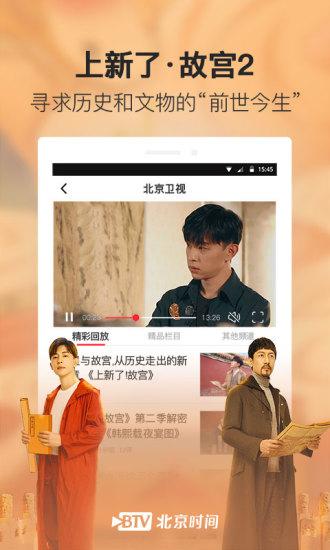 北京时间 V7.0.2 安卓版截图2