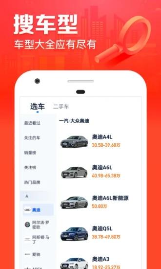 汽车之家极速版APP V2.6.6 安卓版截图3