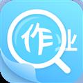 作业答案助手 V1.8.3 安卓版