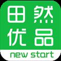 田然优品 V5.1.0 安卓版