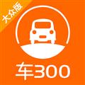 车300二手车 V3.9.0.18 官方安卓版