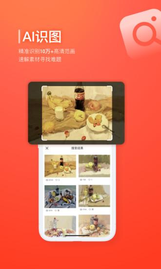 美术宝 V4.0.3 官方安卓版截图4