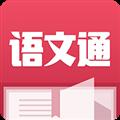 语文通 V1.2.2 安卓版