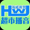 海威超市播音软件 V19.11.07 免费版
