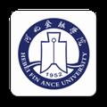 河北金融学院 V5.1.173.211 安卓版