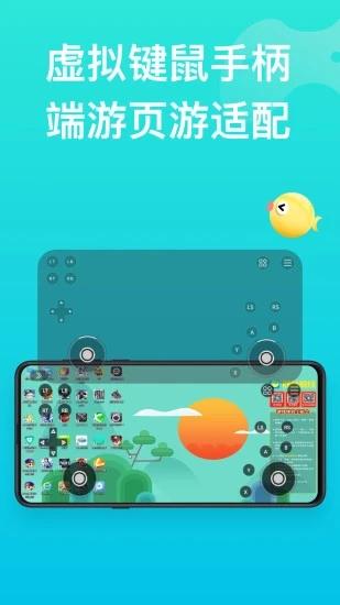 胖鱼道炫云电脑 V4.3.7.1 安卓版截图2