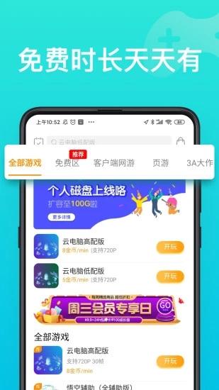 胖鱼道炫云电脑 V4.3.7.1 安卓版截图1