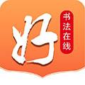 好书法在线 V2.0.0 安卓版