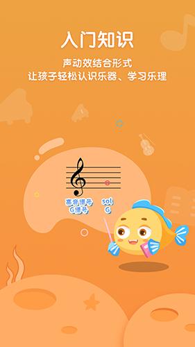 伴鱼音乐 V3.1.1 安卓版截图2