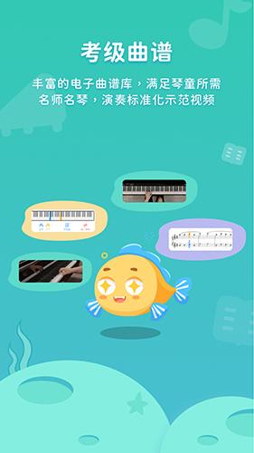 伴鱼音乐 V3.1.1 安卓版截图4