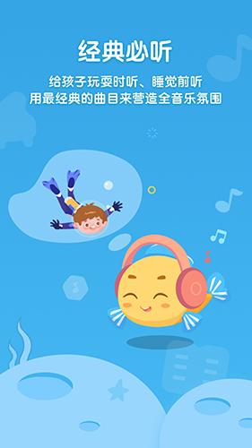 伴鱼音乐 V3.1.1 安卓版截图3
