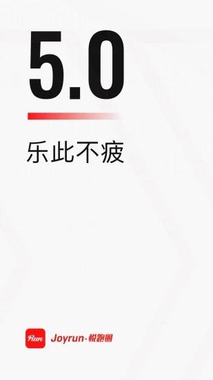 悦跑圈 V5.20.2 安卓最新版截图1