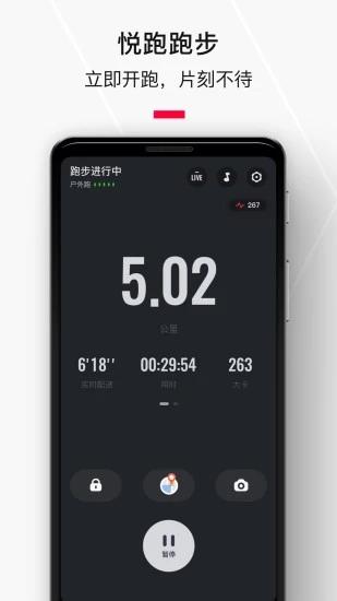 悦跑圈 V5.20.2 安卓最新版截图5