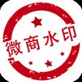 微商水印APP V5.2.58 安卓版