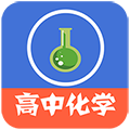 高中化学教程 V3.6.2 安卓版