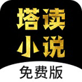 塔读小说免费版 V7.91 安卓最新版