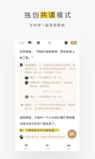 网易蜗牛读书 V1.9.15 安卓最新版截图2