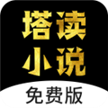 塔读小说免费版 V7.56 PC最新版