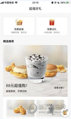 麦当劳Pro手机版 V5.8.8.0 安卓版截图1