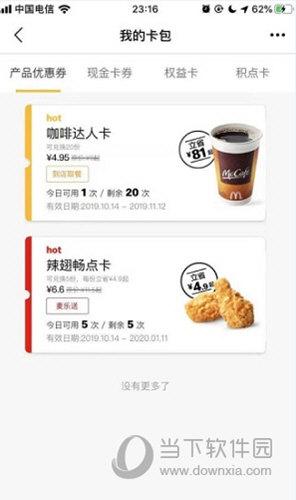 麦当劳Pro手机版 V5.8.8.0 安卓版截图3